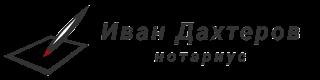 Нотариус Иван Дахтеров Logo